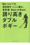 誇り高きダブルボギー 夏坂健Best of Best