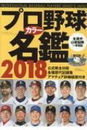 プロ野球カラー名鑑 2018 B・B・MOOK