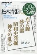 松本清張スペシャル 2018年 3月 NHK100分de名著
