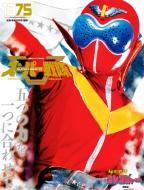 スーパー戦隊 Official Mook 20世紀 1975 秘密戦隊ゴレンジャー