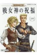 茅田砂胡CDブック 「デルフィニア戦記 戦女神の祝福」 オトモブックス