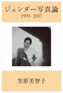 ジェンダー写真論 1991‐2017