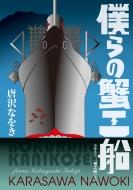 僕らの蟹工船 小林多喜二「蟹工船」より ビームコミックス