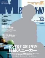 MEN'S NON・NO (メンズ ノンノ)2018年 3月号