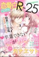 恋愛白書パステル R-25 恋愛白書パステル 2018年 4月号増刊
