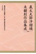 義太夫節浄瑠璃未翻刻作品集成 第5期