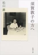 須賀敦子の方へ 新潮文庫