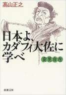 日本よ、カダフィ大佐に学べ 変見自在 新潮文庫