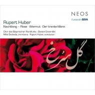 『エコー/薔薇』『蓬』『病人』 ルペルト・フーバー&バイエルン放送合唱団