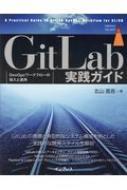 GitLab実践ガイド impress top gear
