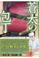 蒼太の包丁 Deluxe 4 「マグロはトロ」をくつがえす「テンパ」編マンサンqコミックス