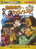 奈良時代へタイムワープ 日本史BOOK