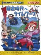 鎌倉時代へタイムワープ 日本史BOOK