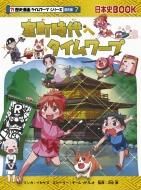 室町時代へタイムワープ 日本史BOOK