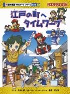江戸の町へタイムワープ 日本史BOOK