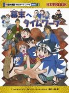幕末へタイムワープ 日本史BOOK
