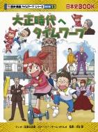 大正時代へタイムワープ 日本史BOOK