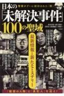 日本の「未解決事件」100の聖域 最新情報と新たなミステリー