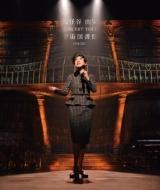 松任谷由実CONCERT TOUR 2016-2017 宇宙図書館 (Blu-ray)