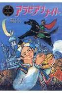 アラビアンナイト ポプラ世界名作童話