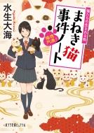 福徳円満!まねき猫事件ノート 猫たちの生まれる街 ポプラ文庫ピュアフル