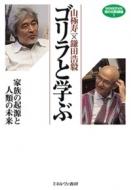 山極寿一×鎌田浩毅 ゴリラと学ぶ 家族の起源と人類の未来 MINERVA知の白熱講義