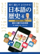 見て読んでよくわかる!日本語の歴史 4 昭和後期から現在 変わり続ける日本語 シリーズ・全集
