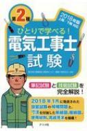 ひとりで学べる!第2種電気工事士試験 2018年版