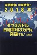米朝戦争と中東戦争で2018年ダウ3万ドル、日経平均3万円を突破する!