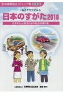 日本のすがた 2018 表とグラフでみる 日本をもっと知るための社会科資料集