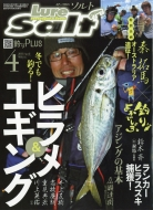 Lure magazine Salt (ルアーマガジン・ソルト)2018年 4月号