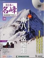 隔週刊 日本の名峰 DVD付きマガジン 2018年 3月 13日号 20号