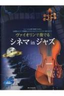 ピアノ伴奏譜 & カラオケCD付 ヴァイオリンで奏でるシネマ in ジャズ