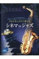 ピアノ伴奏譜 & カラオケCD付 アルトサックスで奏でるシネマ in ジャズ