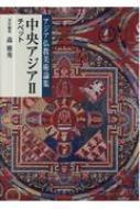 中央アジア II チベット アジア仏教美術論集