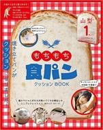 もちもち食パンクッション BOOK