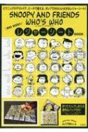 SNOOPY AND FRIENDS WHO'S WHO レジャーシートBOOK