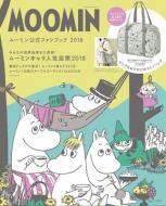 MOOMIN ムーミン公式ファンブック 2018
