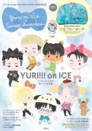 ユーリ!!! on ICE×サンリオキャラクターズ公式BOOK