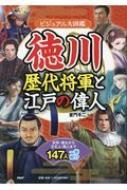 徳川歴代将軍と江戸の偉人ビジュアル大図鑑 武将・藩主から文化人・商人まで147人一挙紹介