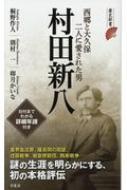 村田新八 西郷と大久保二人に愛された男 歴史新書