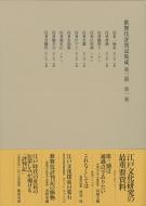 歌舞伎評判記集成 第3期 第1巻 自安永二年至安永四年