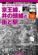 朝日・読売・毎日新聞社が撮った京王線、井の頭線の街と駅 1960〜80年代