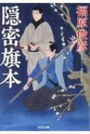 隠密旗本 光文社時代小説文庫
