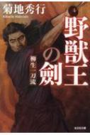 野獣王の劍 柳生一刀流 光文社時代小説文庫