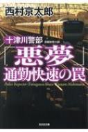 十津川警部「悪夢」通勤快速の罠 光文社文庫