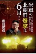 米軍の北朝鮮爆撃は6月! 米,中が金正恩体制破壊を決行する日
