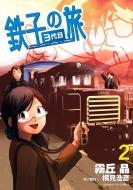 鉄子の旅 3代目 2 サンデーgxコミックス