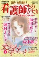 涙・感動!看護師ものがたり -涙で紡ぐ命の絆-15の愛情物語 2018年 4月号増刊