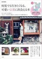 何度でも行きたくなる、可愛い京都に出会える本 e-MOOK